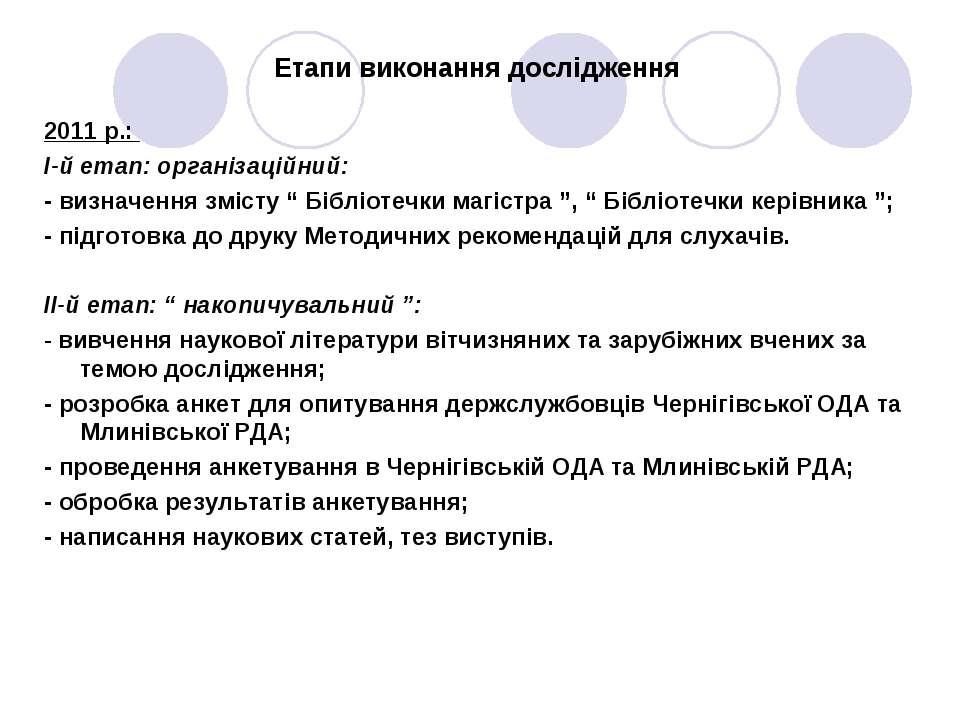 Етапи виконання дослідження 2011 р.: І-й етап: організаційний: - визначення з...
