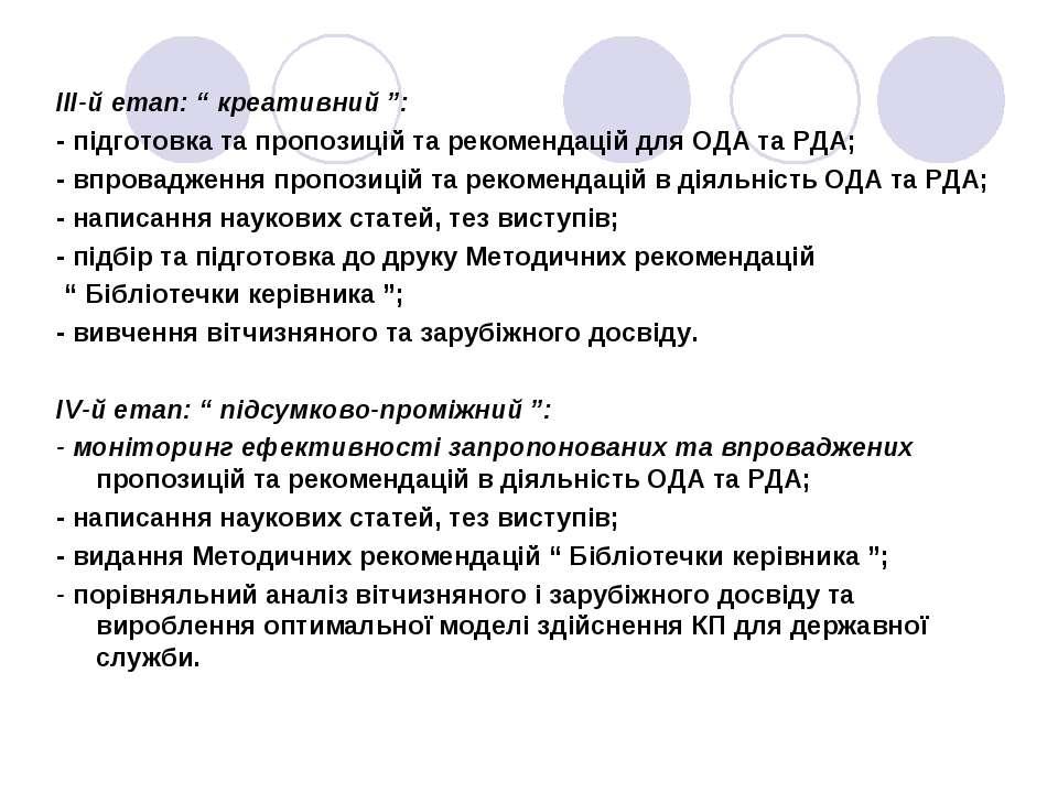 """ІІІ-й етап: """" креативний """": - підготовка та пропозицій та рекомендацій для ОД..."""