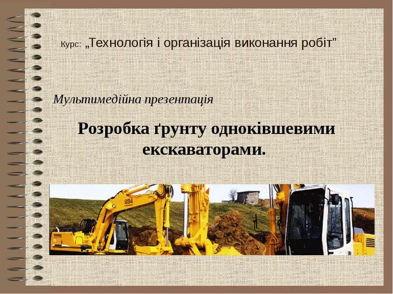 """Курс: """"Технологія і організація виконання робіт"""" Розробка ґрунту одноківшевим..."""