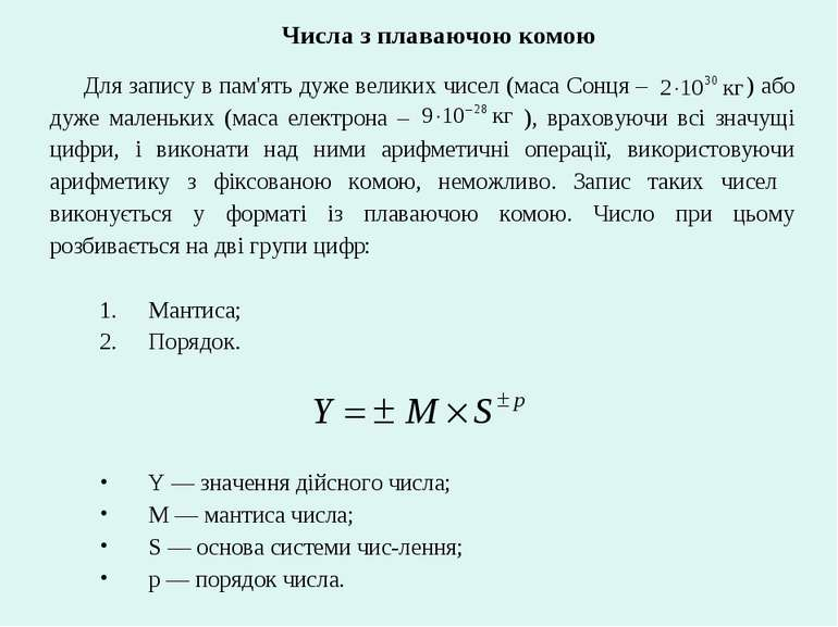 Числа з плаваючою комою Для запису в пам'ять дуже великих чисел (маса Сонця –...