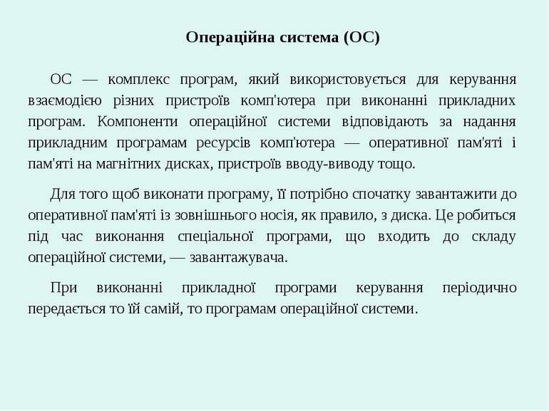Операційна система (ОС) ОС — комплекс програм, який використовується для керу...