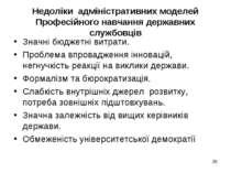 Недоліки адміністративних моделей Професійного навчання державних службовців ...