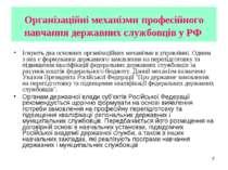 Організаційні механізми професійного навчання державних службовців у РФ Існую...