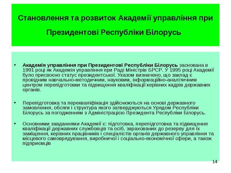 Становлення та розвиток Академії управління при Президентові Республіки Білор...