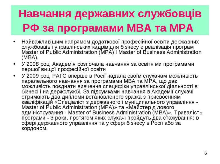 Навчання державних службовців РФ за програмами МВА та МРА Найважливішим напря...