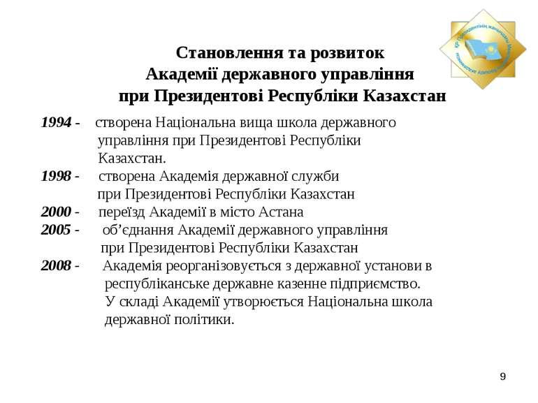 Становлення та розвиток Академії державного управління при Президентові Респу...