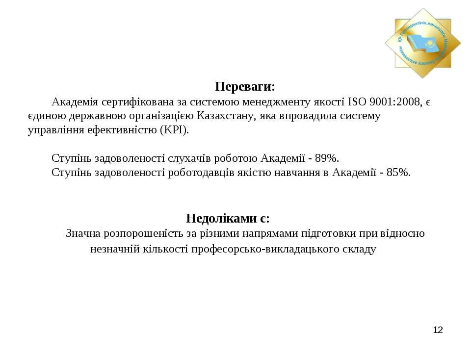 Переваги: Академія сертифікована за системою менеджменту якості ISO 9001:2008...