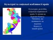 Культурні та соціальні особливості країн Культурні, релігійні, соціальні відм...