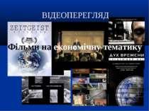 ВІДЕОПЕРЕГЛЯД Фільми на економічну тематику