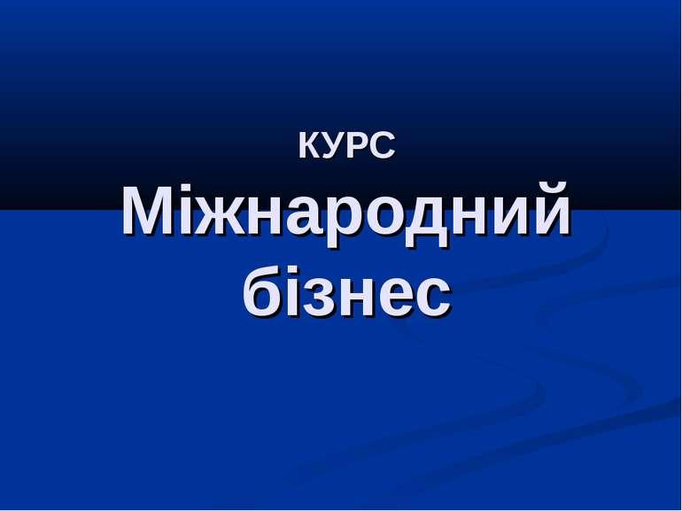 КУРС Міжнародний бізнес