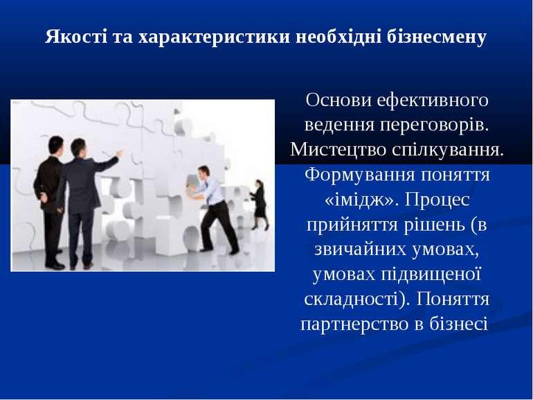 Основи ефективного ведення переговорів. Мистецтво спілкування. Формування пон...