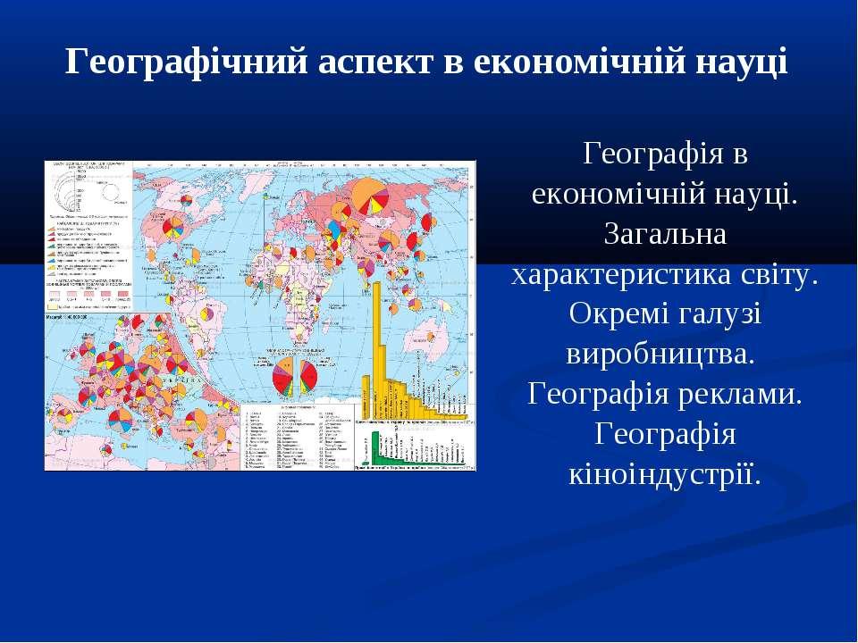 Географічний аспект в економічній науці Географія в економічній науці. Загаль...