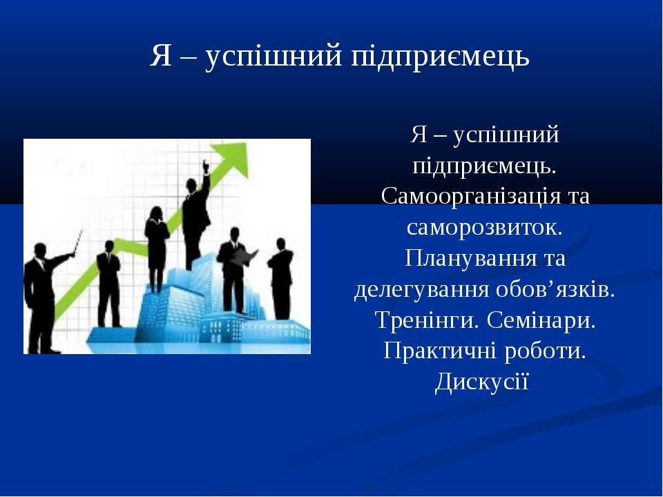 Я – успішний підприємець. Самоорганізація та саморозвиток. Планування та деле...
