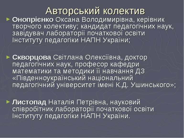 Авторський колектив Онопрієнко Оксана Володимирівна, керівник творчого колект...