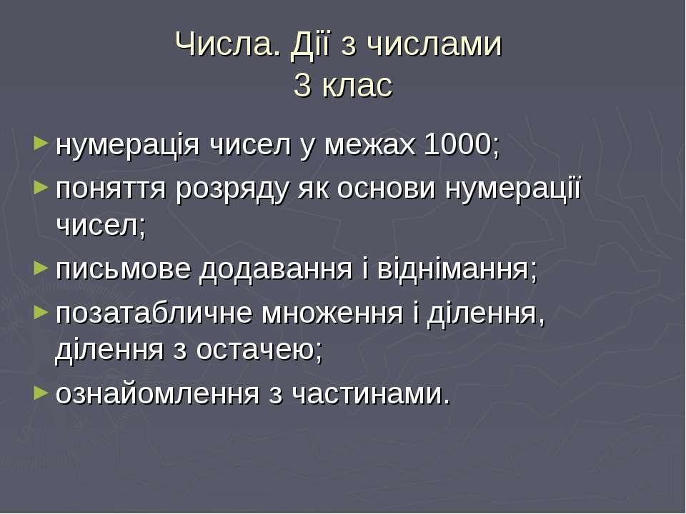 Числа. Дії з числами 3 клас нумерація чисел у межах 1000; поняття розряду як ...