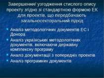 Завершення/ узгодження стислого опису проекту згідно зі стандартною формою ЕК...