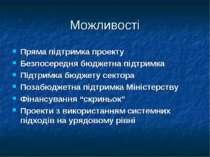 Можливості Пряма підтримка проекту Безпосередня бюджетна підтримка Підтримка ...