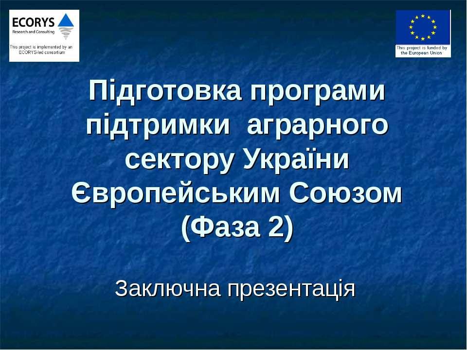 Підготовка програми підтримки аграрного сектору України Європейським Союзом (...