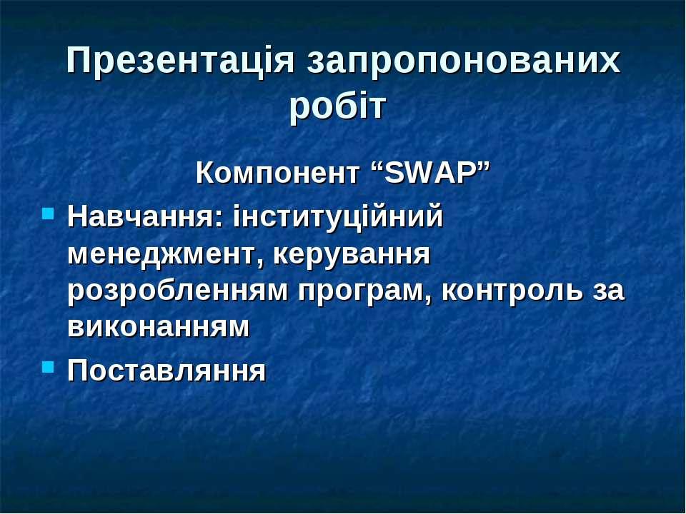 """Презентація запропонованих робіт Компонент """"SWAP"""" Навчання: інституційний мен..."""