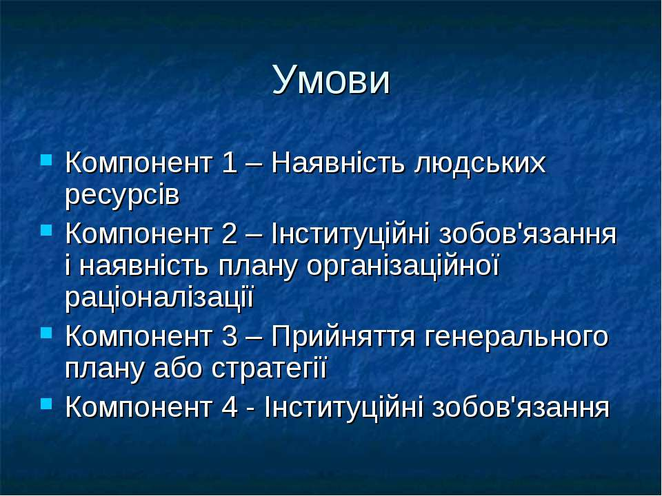 Умови Компонент 1 – Наявність людських ресурсів Компонент 2 – Інституційні зо...