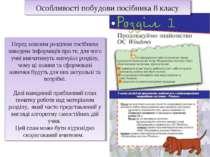 Особливості побудови посібника 8 класу Перед кожним розділом посібника наведе...