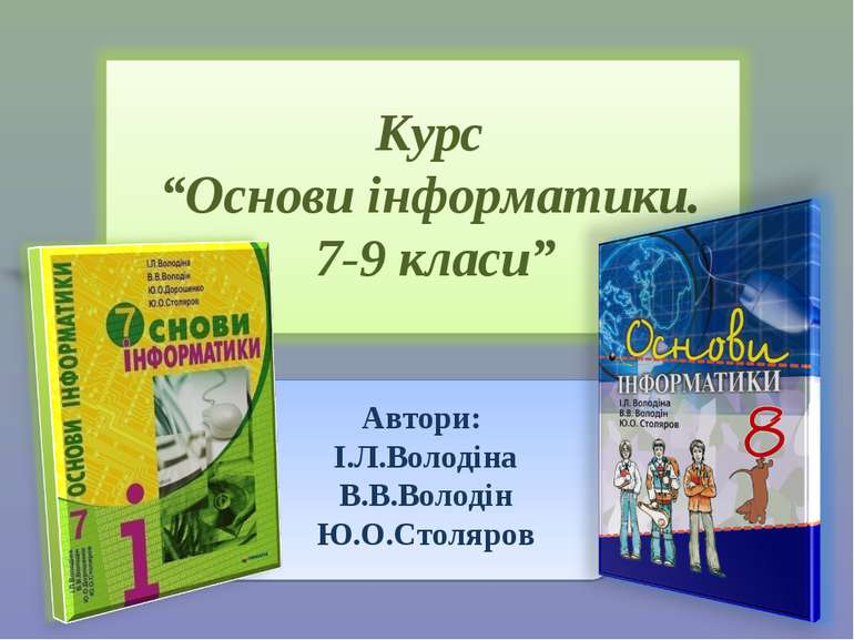 """Курс """"Основи інформатики. 7-9 класи"""" Автори: І.Л.Володіна В.В.Володін Ю.О.Сто..."""