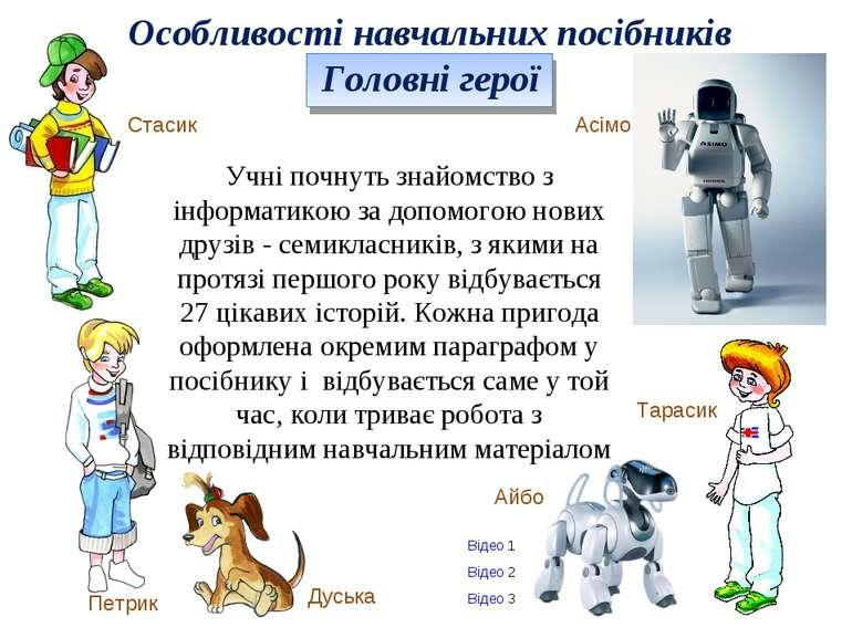 Особливості навчальних посібників Головні герої Стасик Петрик Дуська Айбо Тар...