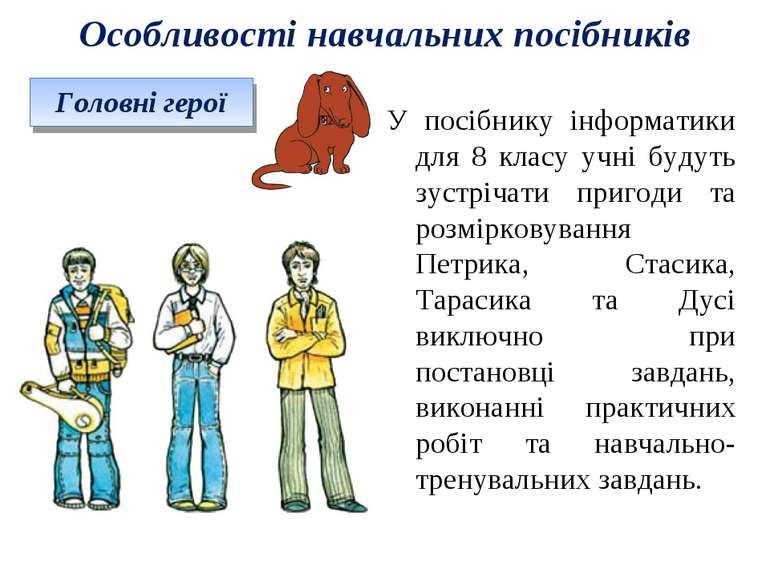 Особливості навчальних посібників У посібнику інформатики для 8 класу учні бу...