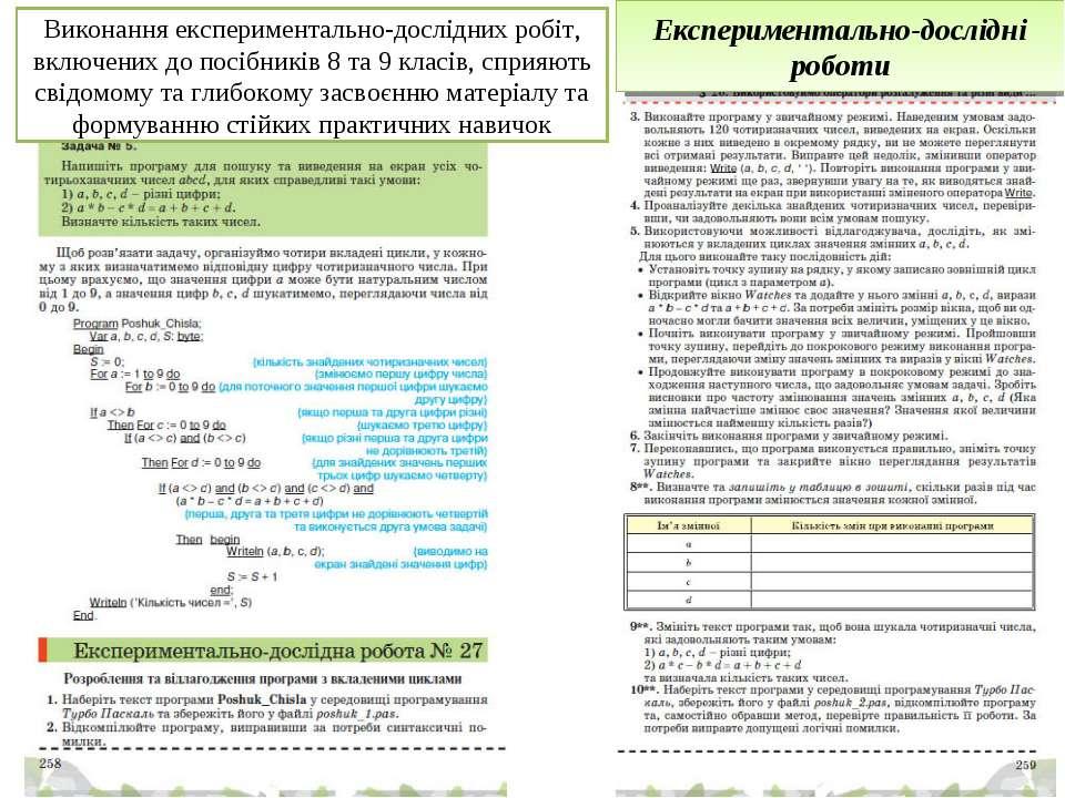 Експериментально-дослідні роботи Виконання експериментально-дослідних робіт, ...