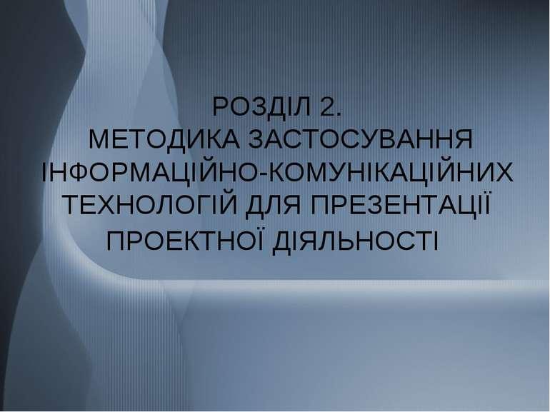 РОЗДІЛ 2. МЕТОДИКА ЗАСТОСУВАННЯ ІНФОРМАЦІЙНО-КОМУНІКАЦІЙНИХ ТЕХНОЛОГІЙ ДЛЯ ПР...