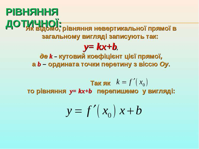 Як відомо, рівняння невертикальної прямої в загальному вигляді записують так:...