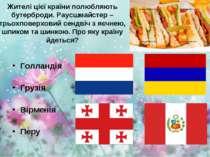 Жителі цієї країни полюбляють бутерброди. Раусшмайстер – трьохповерховий сенд...