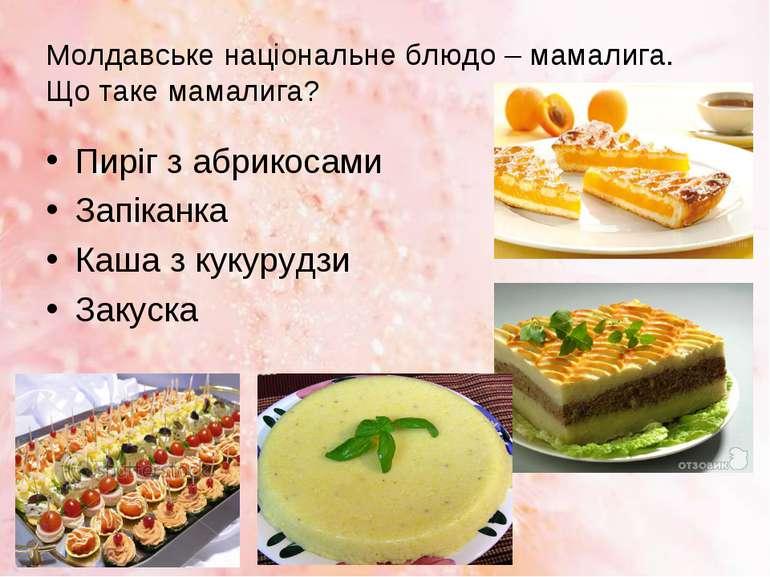 Молдавське національне блюдо – мамалига. Що таке мамалига? Пиріг з абрикосами...