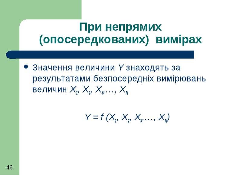 При непрямих (опосередкованих) вимірах Значення величини Y знаходять за резул...