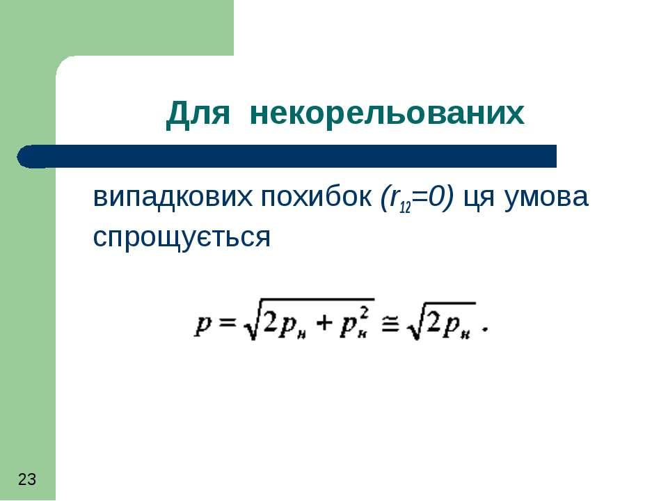 Для некорельованих випадкових похибок (r12=0) ця умова спрощується