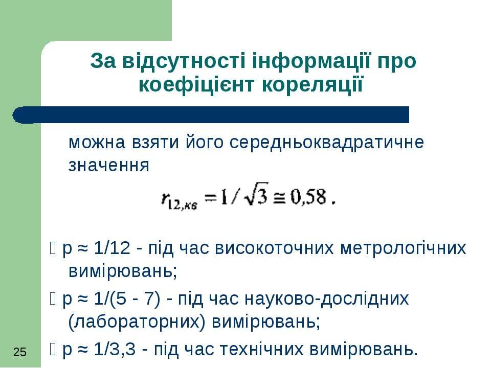 За відсутності інформації про коефіцієнт кореляції можна взяти його середньок...