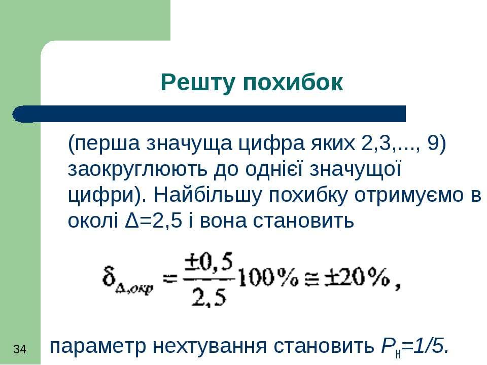 Решту похибок (перша значуща цифра яких 2,3,..., 9) заокруглюють до однієї зн...