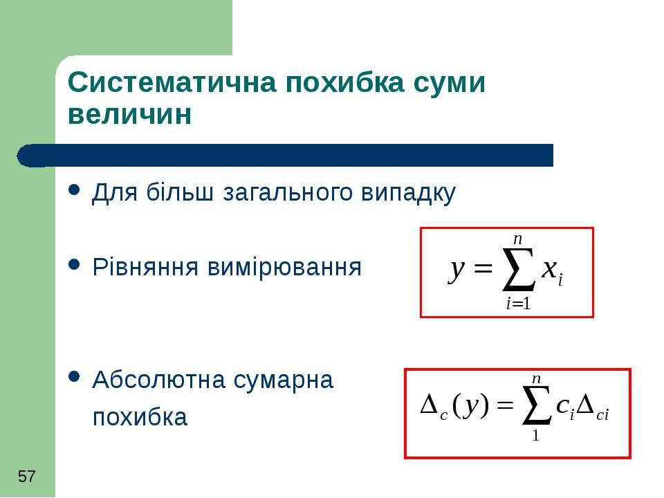 Систематична похибка суми величин Для більш загального випадку Рівняння вимір...