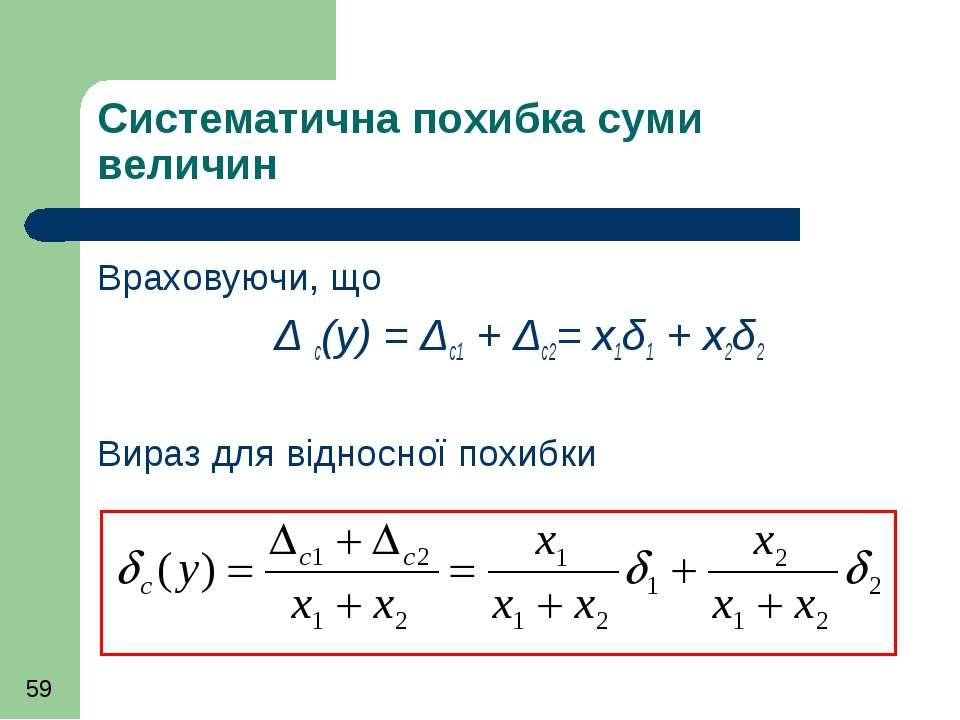 Систематична похибка суми величин Враховуючи, що Δ с(y) = Δс1 + Δс2= x1δ1 + x...