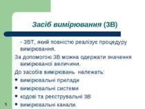 Засіб вимірювання (3В) - ЗВТ, який повністю реалізує процедуру вимірювання. З...