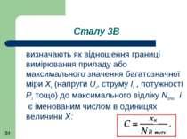 Сталу 3В визначають як відношення границі вимірювання приладу або максимально...