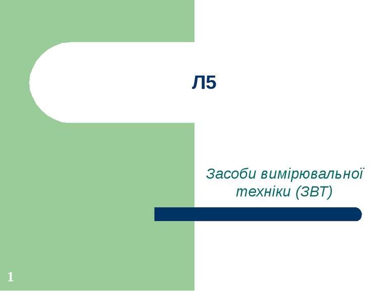Л5 Засоби вимірювальної техніки (ЗВТ)