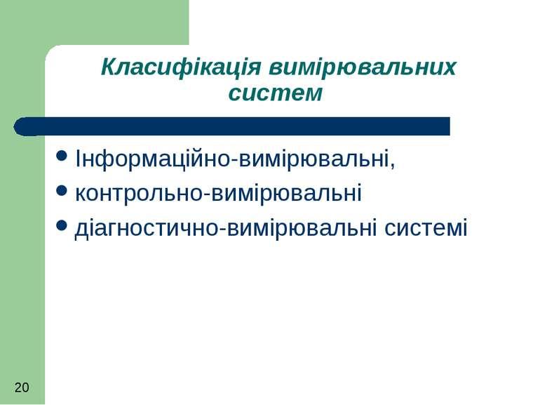 Класифікація вимірювальних систем Інформаційно-вимірювальні, контрольно-вимір...