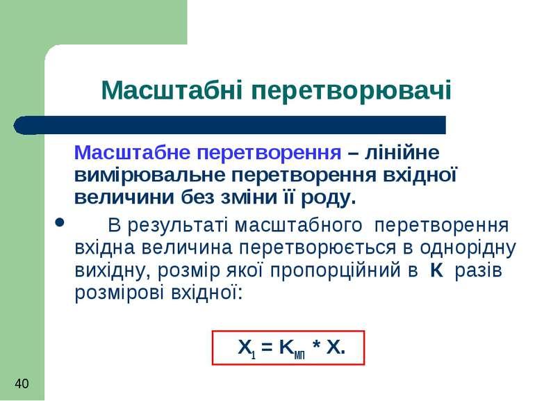 Масштабні перетворювачі Масштабне перетворення – лінійне вимірювальне перетво...