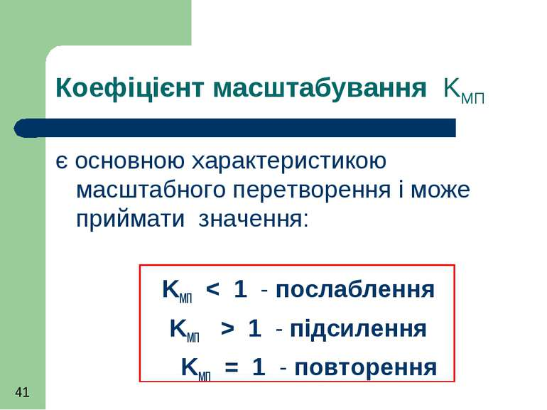 Коефіцієнт масштабування KМП є основною характеристикою масштабного перетворе...