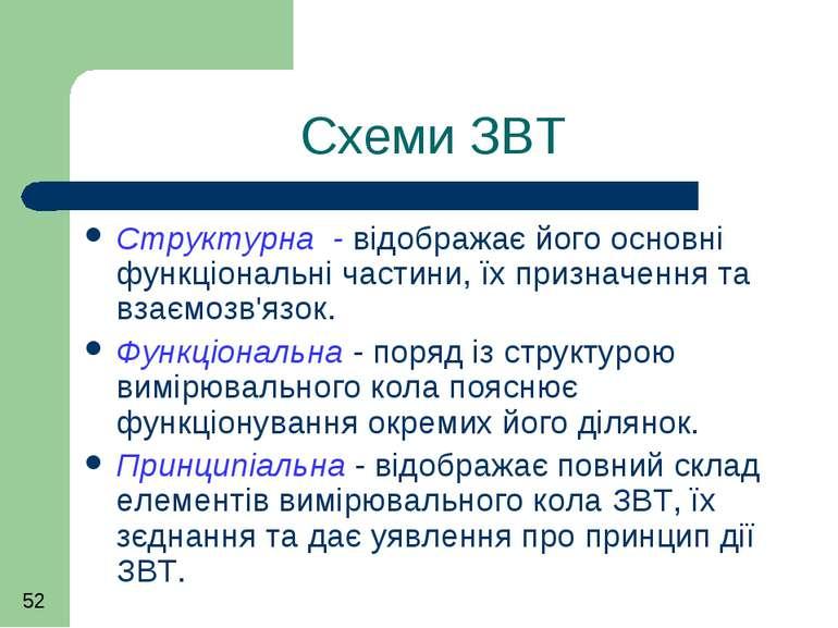 Схеми ЗВТ Структурна - відображає його основні функціональні частини, їх приз...
