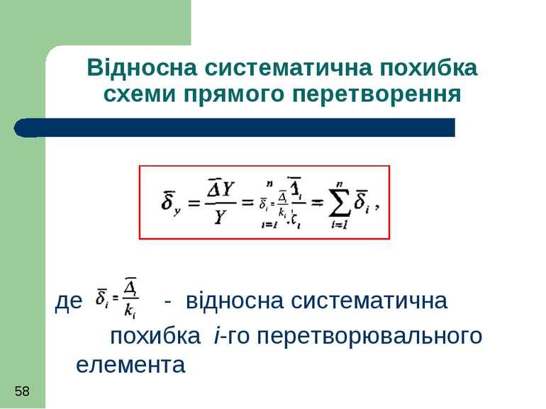 Відносна систематична похибка схеми прямого перетворення де - відносна систем...