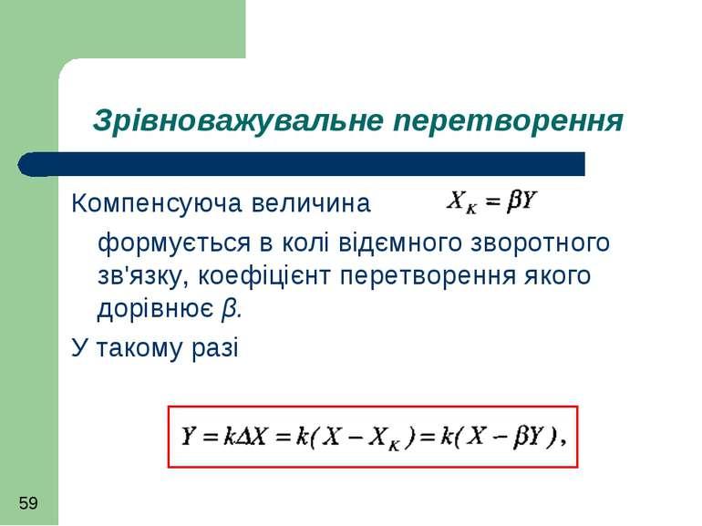 Зрівноважувальне перетворення Компенсуюча величина формується в колі відємног...