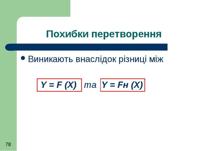 Похибки перетворення Виникають внаслідок різниці між Y = F (X) та Y = Fн (X)