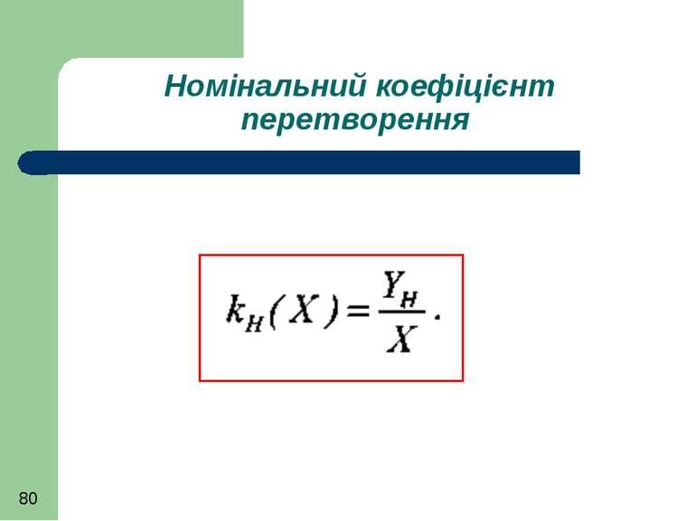 Номінальний коефіцієнт перетворення